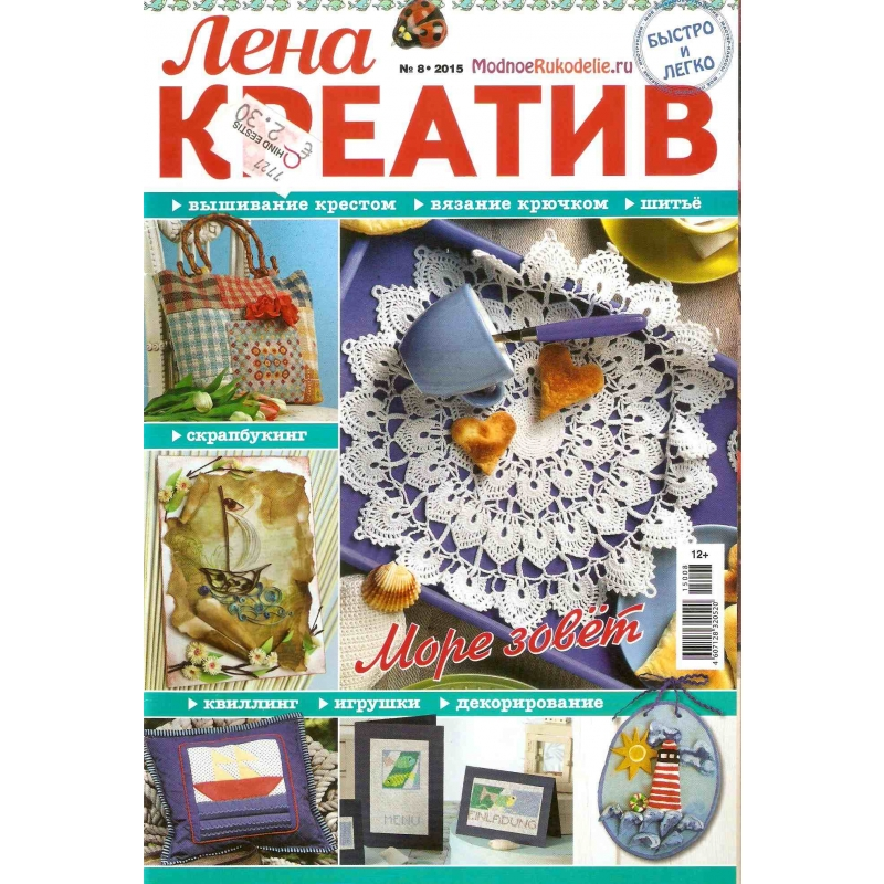 Lena Kreativ 8/2015
