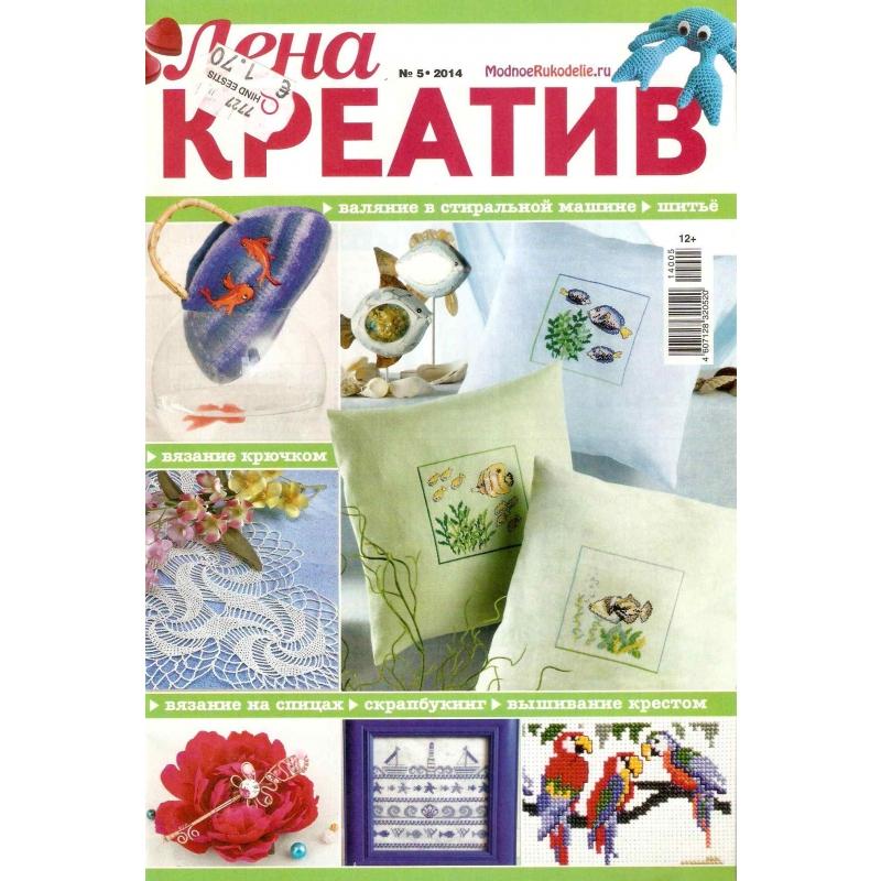 Lena Kreativ 5/2014