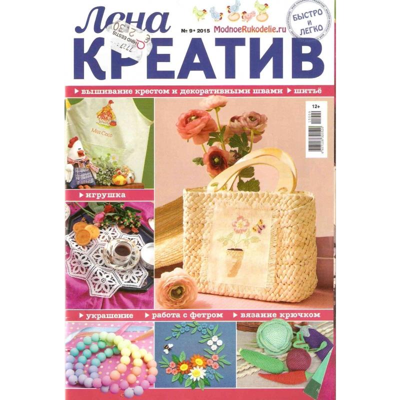 Lena Kreativ 9/2015