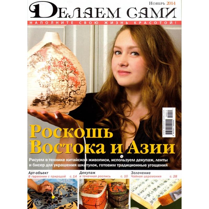 Teeme Ise - Delajem Sami nov 2014