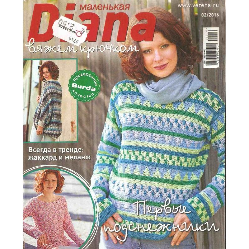 Diana malenkaja 02/2016