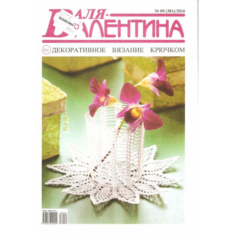 Valja Valentina 09 (381) 2016