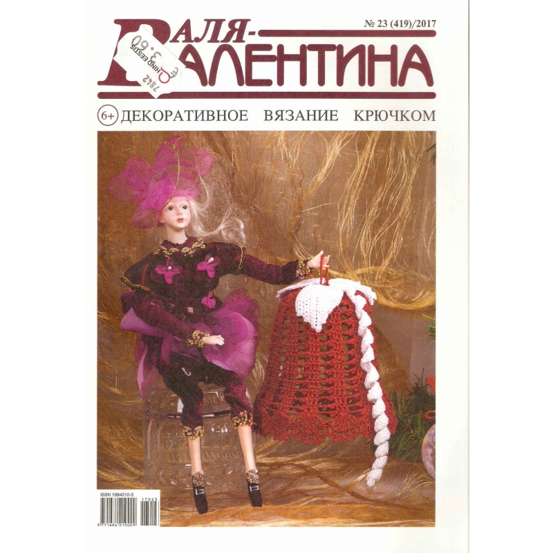 Valja Valentina 23 (419) 2017