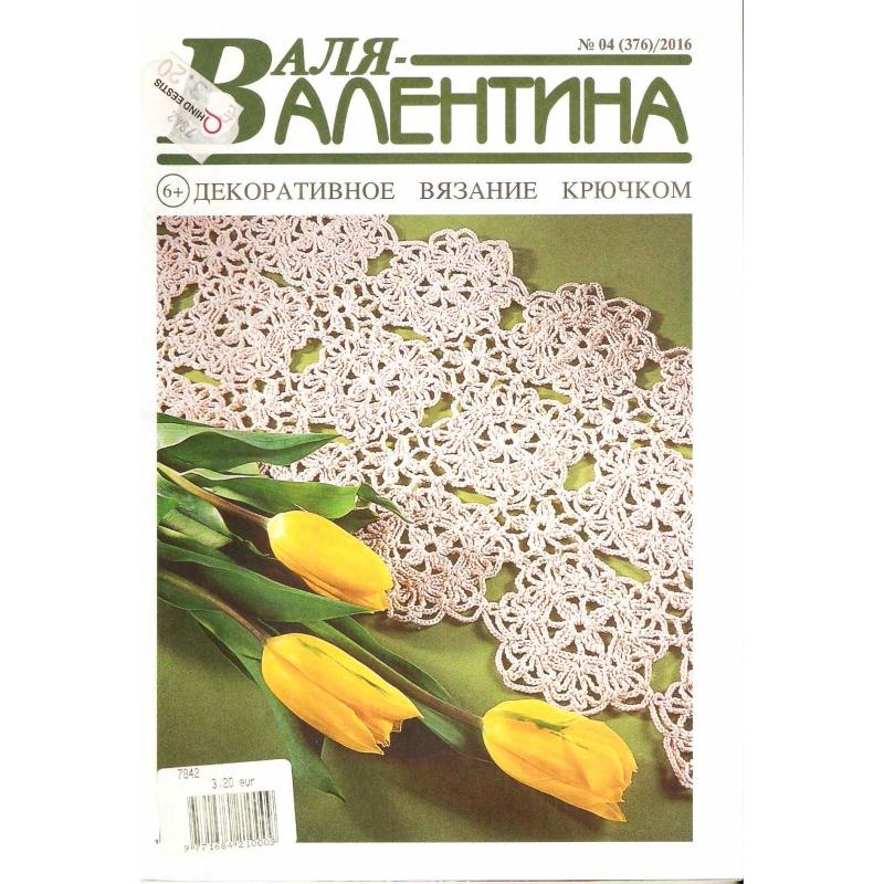 Valja Valentina 04 (376) 2016