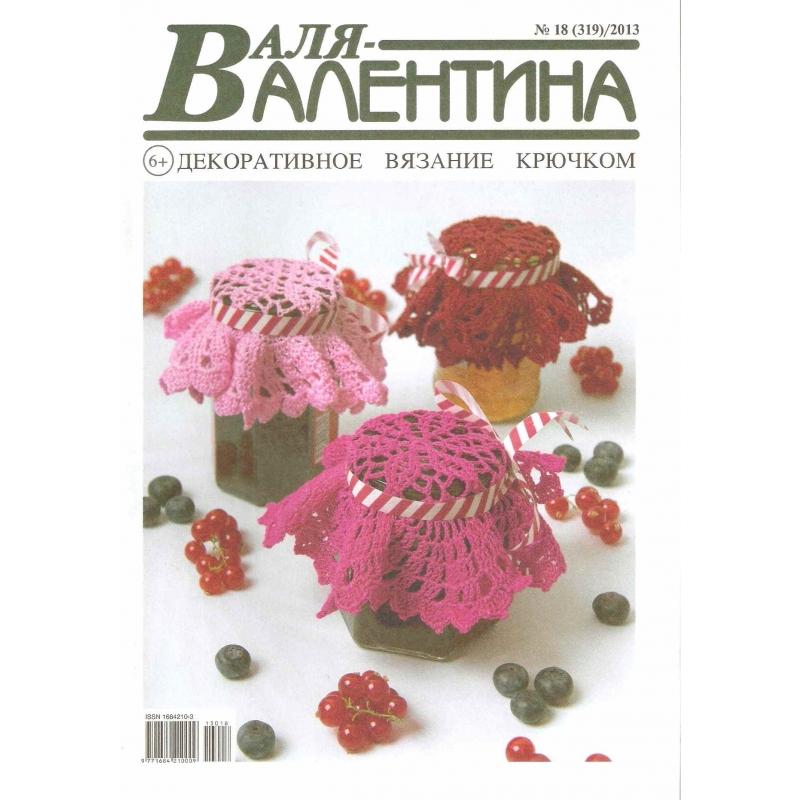 Valja Valentina 18 (319) 2013