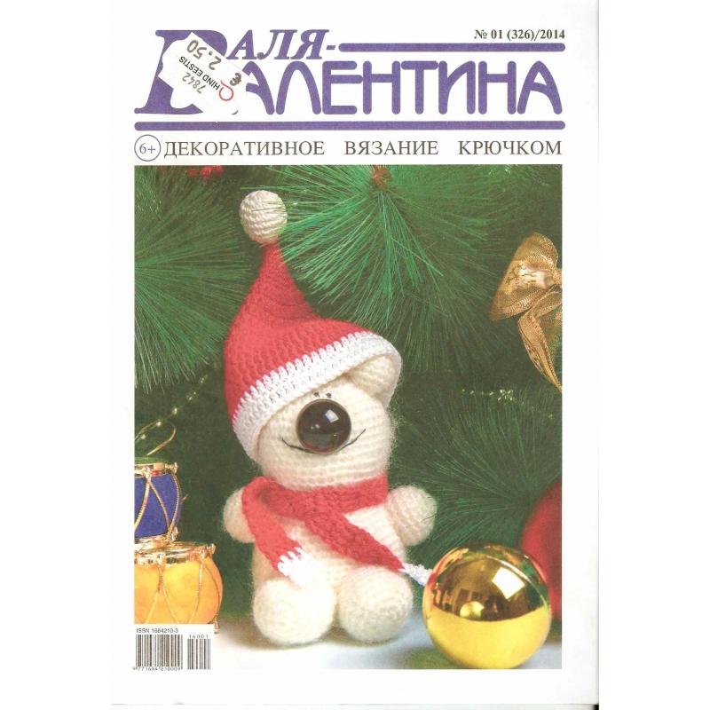 Valja Valentina 01 (326) 2014
