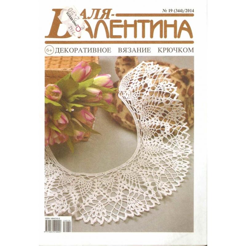 Valja Valentina 19 (344) 2014