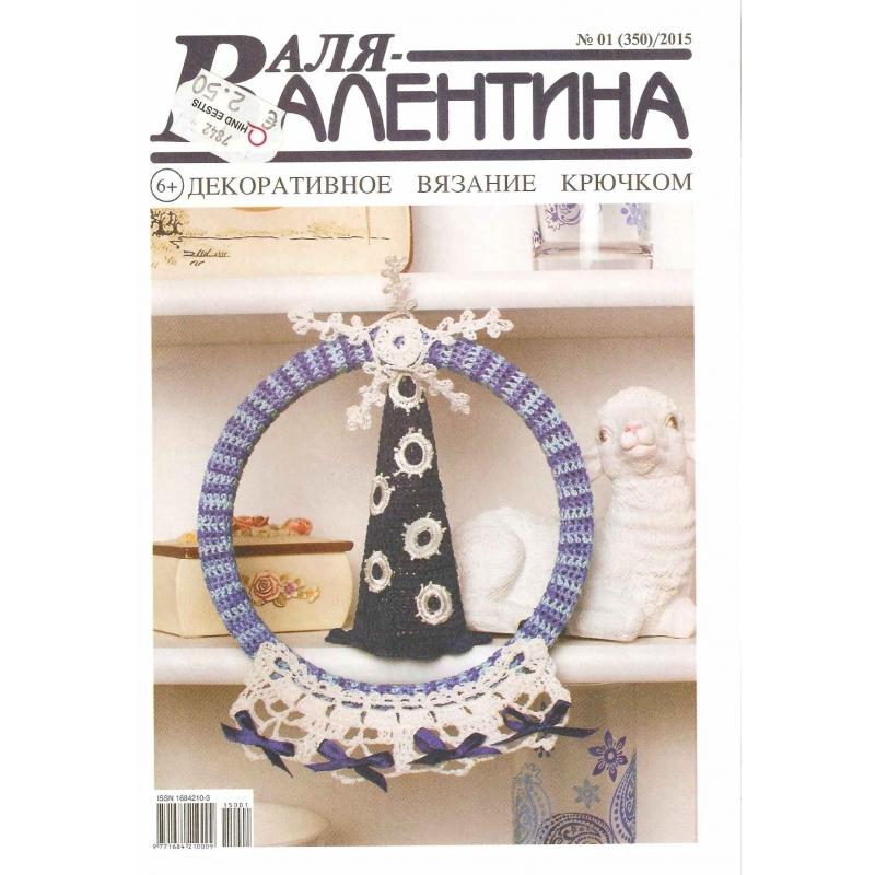 Valja Valentina 01 (350) 2015