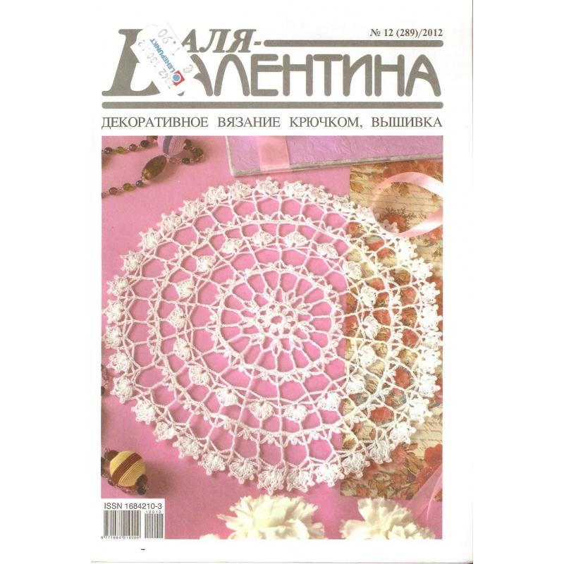 Valja Valentina 12 (289) 2012