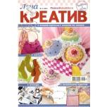 Lena Kreativ 3/2015