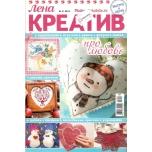 Lena Kreativ 2/2015