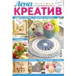 Lena Kreativ 6-7/2018