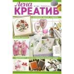 Lena Kreativ  1/2014
