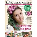 Teeme Ise - Delajem Sami sept 2014