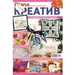 Diana Kreativ 02/2013