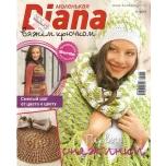Diana malenkaja 11/2015