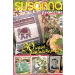 Susanna rukodelie 5/2015