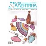 Valja Valentina 19 (320) 2013