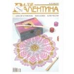Valja Valentina 23 (324) 2013