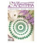 Valja Valentina 12 (361) 2015